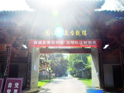 Louguantai National Forest Park