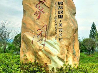 Helong Former Residence