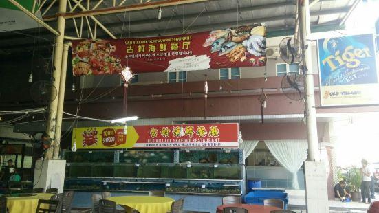 古村海鮮餐廳