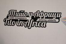 铁托在非洲展览