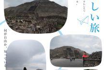 #激情一夏#水菱环球之旅の太阳月亮金字塔