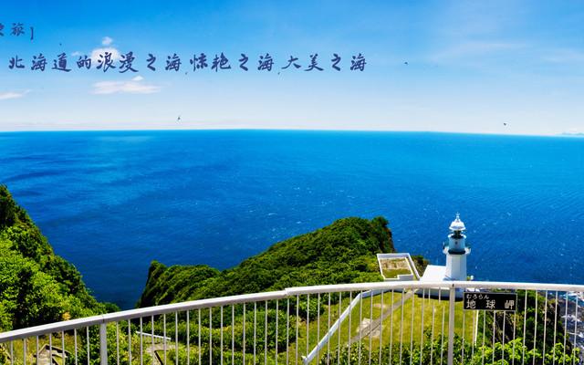 【日本之旅】北海道的浪漫之海,惊艳之海,大美之海