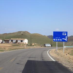 塔城市游记图文-中哈边界游--小白杨哨所、巴克图口岸