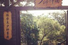 阳明山少帅禅院,喝下午茶泡汤