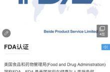 💖绿焰国际果颜俏,已经通过美国FDA【食品药物管理局】的认