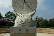墨江县北回归线标志园