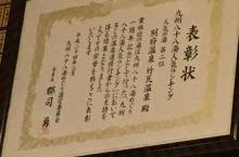 水菱环球之旅の九州八十八汤第二位--竹瓦温泉♨️