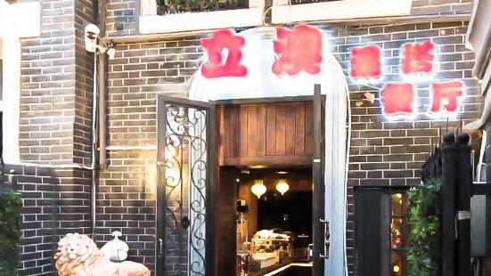 Li Ao Hun Da Restaurant