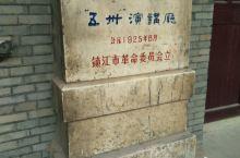 """【伯先公园""""五卅演讲厅""""】"""