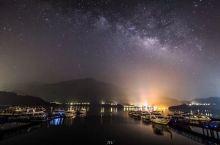 台湾日月潭夜空