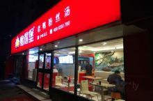 #美食林#可以吃盐水鸭的鸭血粉丝汤店