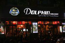 我有故事,与酒无关——dolphin酒吧里的美食诱惑