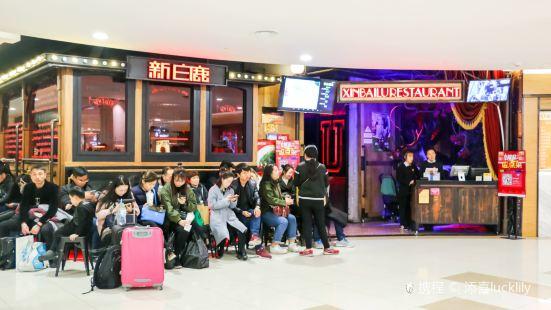 Xin Bai Lu Restaurant