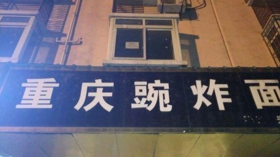 重慶豌雜麵
