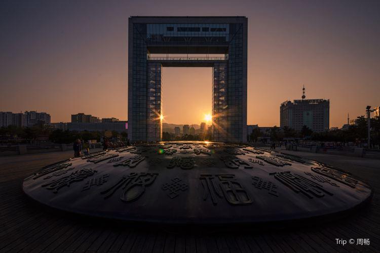Weihai Happiness Gate2