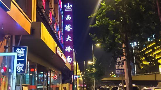 Xi Ta Da Leng Mian ( Shifu Road )