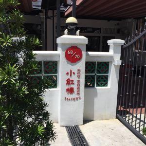 小红楼(克拉码头店)旅游景点攻略图