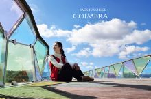科英布拉,一个人的游乐园