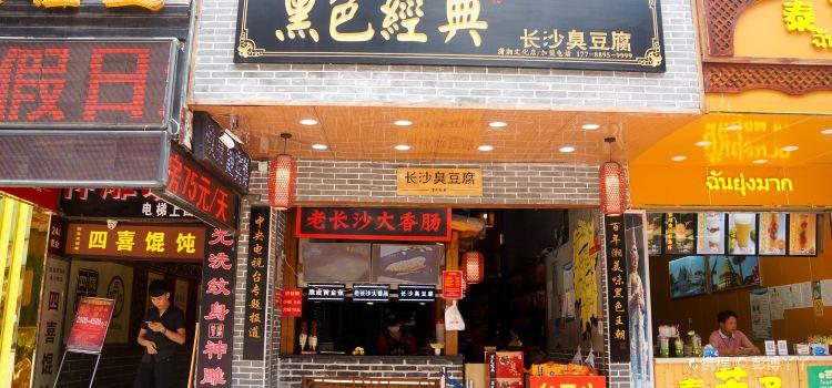 黑色經典長沙臭豆腐(瀟湘文化店)1