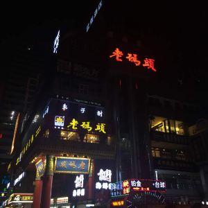 老码头火锅(骡马市店)旅游景点攻略图