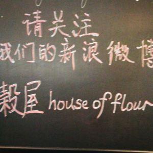 穀屋 House Of Flour(张江店)旅游景点攻略图