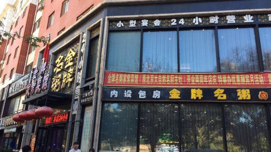 金牌名粥家常菜館