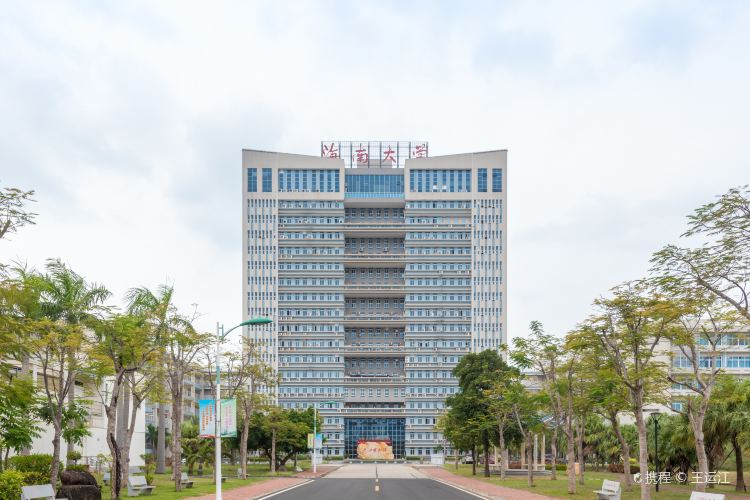Hainan Univeristy2