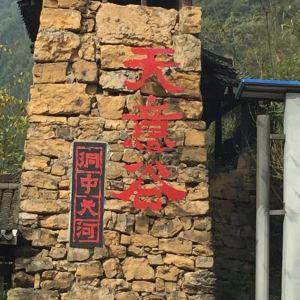 天意谷旅游景点攻略图