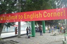 又一场别开生面的英语角活动 现场横幅:欢迎来到英语角 继上学期成功举办了一场校内英语角活动后,这个学
