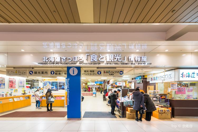 "Hokkaido Sapporo""Eat&Sightseeing"" Information Museum4"