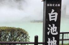 2018年日本北九州别府探访温泉泡汤