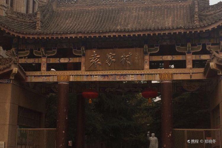 Yuanjia Village3