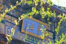 """走进""""中国最美县域""""的养生仙境——句容·茅山"""