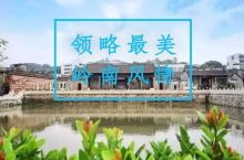 免费!比丽江还美的古镇,就藏在清远附近!领略最美岭南风情!