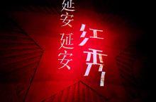 #打卡赢大奖#走进革命胜地延安之三~《延安延安》重塑不朽传奇