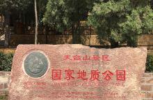 邢台天台山国家地质公园
