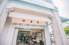 位于新加坡东海岸的南洋风情早餐店