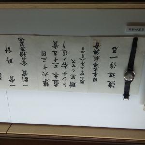 渡边淳一文学馆旅游景点攻略图