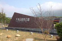 大青山国家公园
