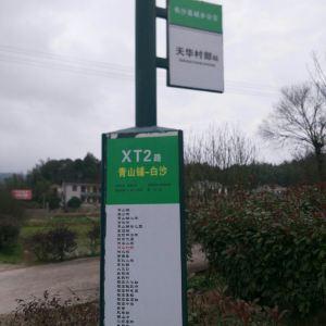 刘少奇天华调查纪念馆旅游景点攻略图