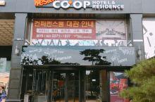 距离东大门只有5分钟,超级适合买买买,首尔东大门西方高爷公寓酒店