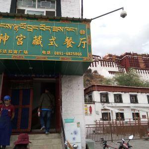 雪神宫藏式餐厅旅游景点攻略图