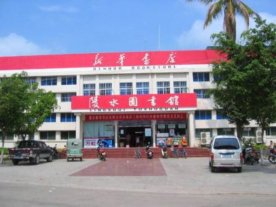 Lingshui Library