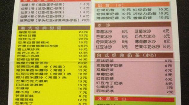芋香源甜品店(日達廣場康健路店)3