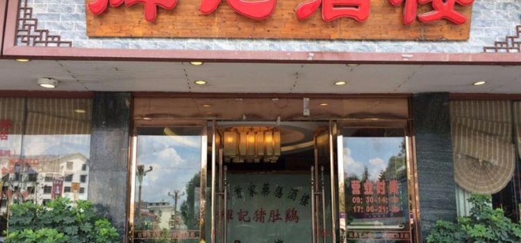 輝記豬肚雞酒樓(巴馬店)