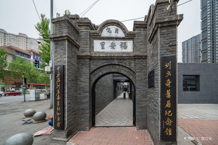 Former Residence of Liu Shaoqi Museum