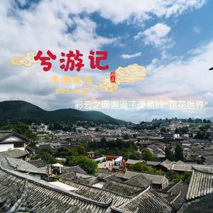 """迪庆游记图文-丽江的大研花巷,香格里拉的独克宗花巷,合在一起是让人流连忘返的""""花花世界"""""""