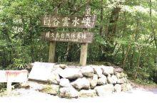 探访宫崎骏的灵感发源地 ——白谷水云峡 *景点介绍* 我喜欢看日本的动漫。宫崎骏的电影我更喜欢。其中