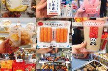 超好吃的日本便利店小零食大搜罗