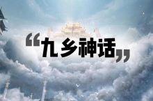 九乡  为神话代言